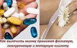 Фолиевая кислота при миоме матки: инструкция по применению, показания и особенности