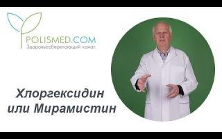 Хлоргексидин при эрозии шейки матки: инструкция по применению и противопоказания