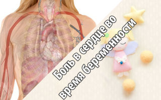 Болит сердце при беременности: причины, лечение