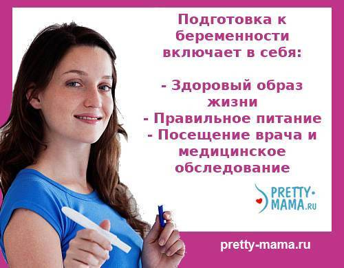 Подготовка к беременности: основные правила