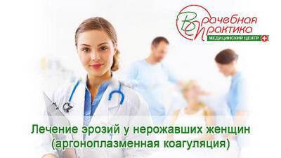 Эктопия (псевдоэрозия) шейки матки: причины, симптомы, лечение