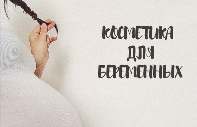 Косметика при беременности: можно или нельзя?