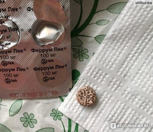Феррум Лек при беременности: показания, противопоказания