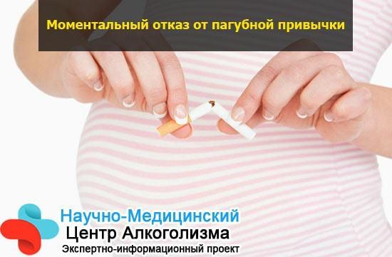 Как бросить курить при беременности: методы, подходы