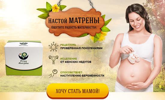 Травы при бесплодии: природные лекарства для женщин и мужчин