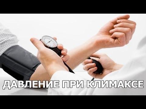 Климакс и давление: связь между ними, способы нормализации