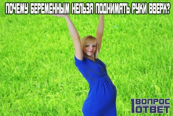 Почему нельзя поднимать руки при беременности: правда и суеверия, упражнения с вытягиванием рук вверх