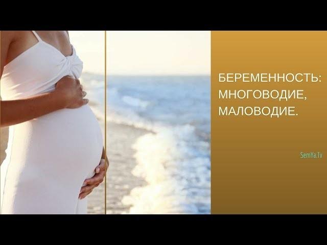 Многоводие при беременности: опасность для плода, лечение