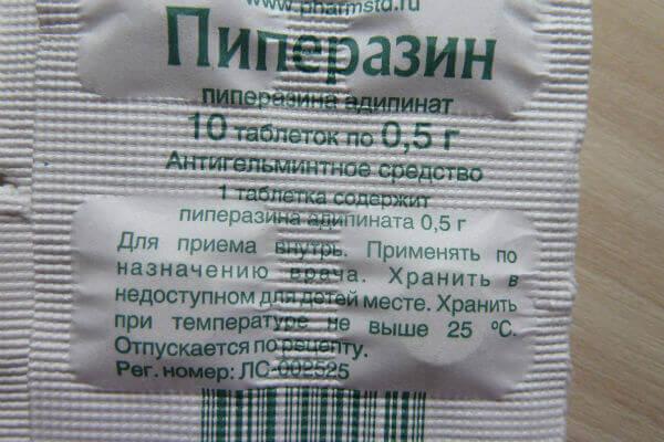 Пиперазин при беременности: показания, противопоказания
