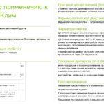 Циклим при климаксе: инструкция по применению