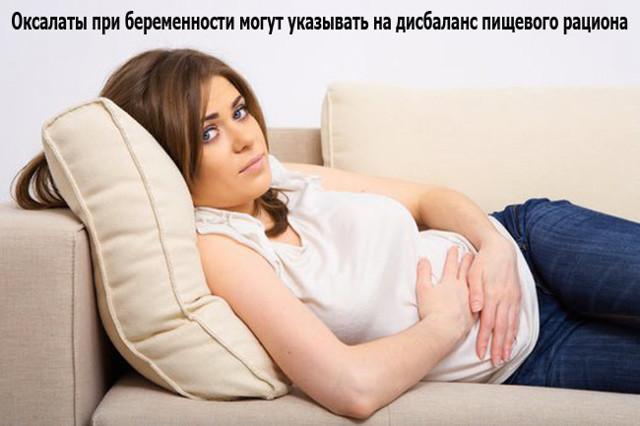 Оксалаты в моче при беременности: что это такое, норма, причины и симптомы, методы нормализации показателей, диета