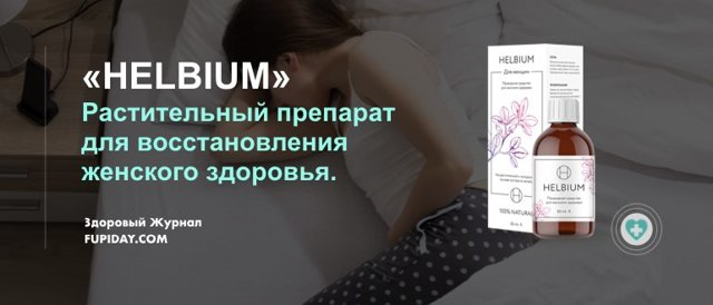 Грушанка при бесплодии: в чем польза, как принимать, противопоказания