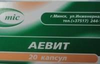 Аевит при планировании беременности: польза, вред, показания, дозировка, гипервитаминоз