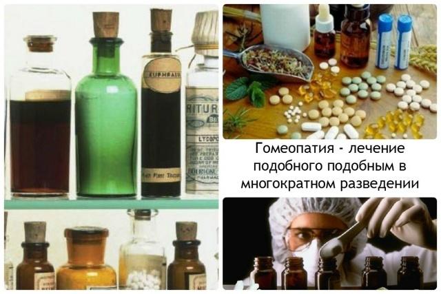 Гомеопатия при бесплодии: эффективность, препараты
