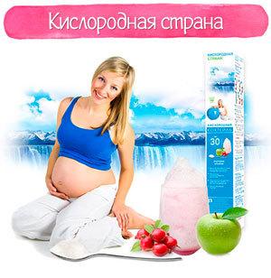 Кислородный коктейль при беременности: показания, противопоказания
