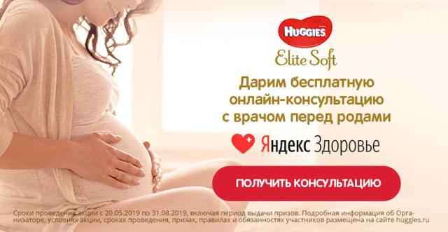 Прогинова при планировании беременности: описание препарата, механизм действия
