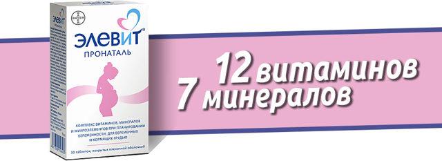Элевит при планировании беременности: показания, инструкция, противопоказания, побочные эффекты, передозировка