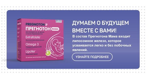 Железо при беременности: необходимость, дефицит, симптомы, анализ, восполнение