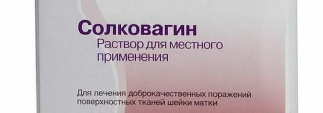 Прижигание эрозии Солковагином: особенности и показания к проведению