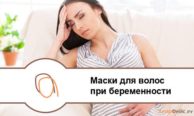 Уход за волосами во время беременности: полезные советы, рекомендации и рецепты лучших масок
