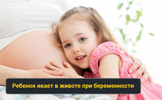 Ребенок икает в животе при беременности: причины