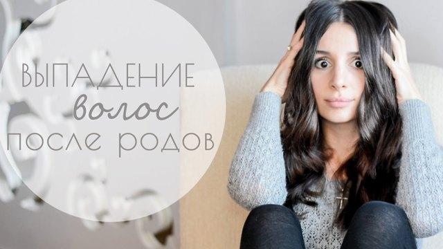 Выпадают волосы после беременности: причины, методы борьбы, когда идти к врачу