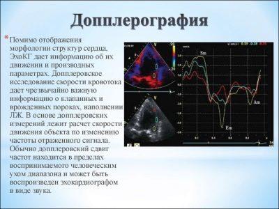Доплер УЗИ при беременности что это такое: показания, подготовка и особенности поведения, виды, расшифровка и нормативы
