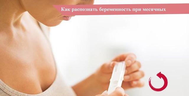 Месячные при беременности: могут ли идти, причины, как распознать, продолжительность