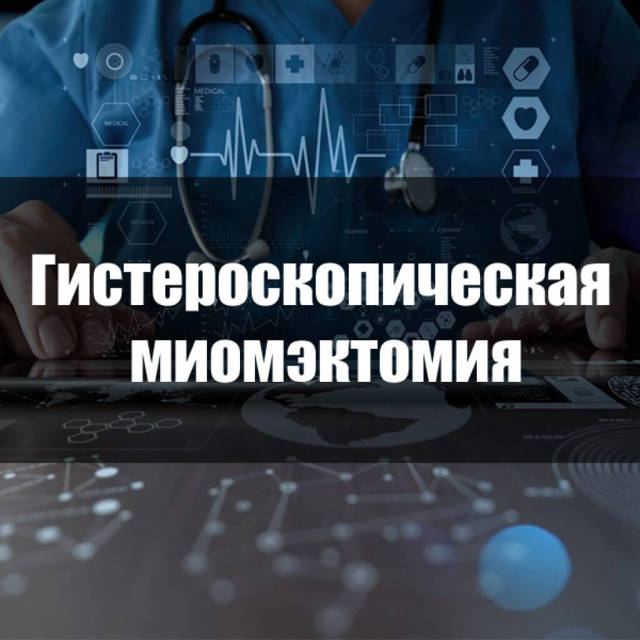 Гистероскопическая миомэктомия: особенности проведения процедуры