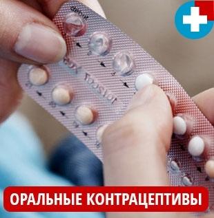 Контрацептивы при эрозии шейки матки: разрешенные и противопоказанные методы контрацепции